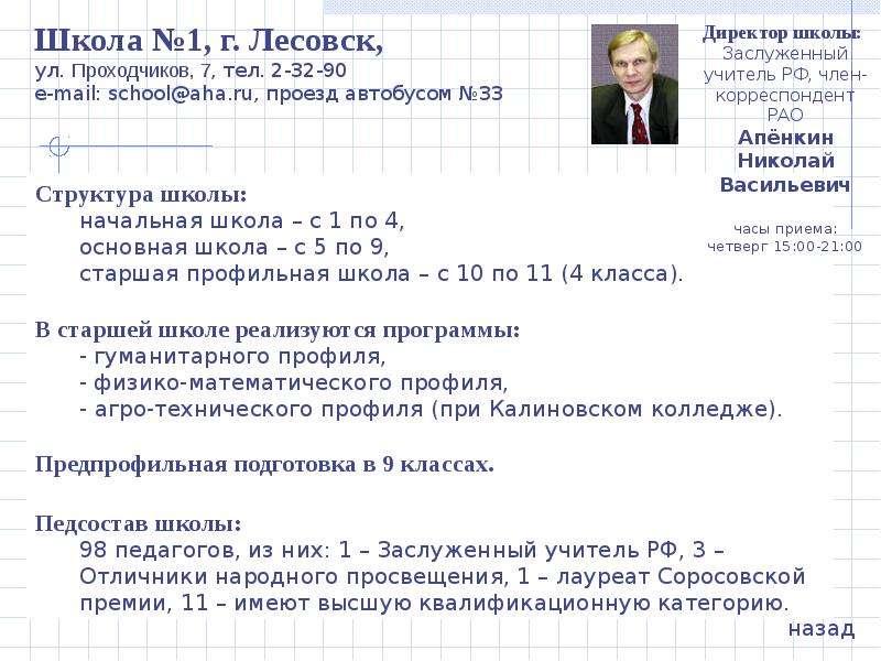 Общие положения организации предпрофильной подготовки девятиклассников Новикова Т. Г. АПК и ПРО, рис. 17