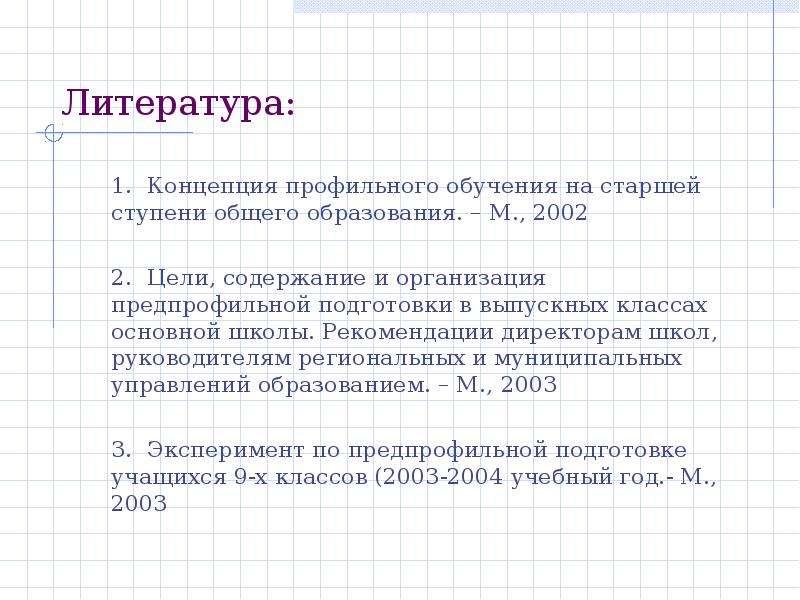 Литература: 1. Концепция профильного обучения на старшей ступени общего образования. – М. , 2002 2.