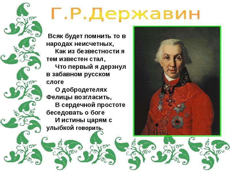 СССР хоккею истина в творчестве державина год выращивала