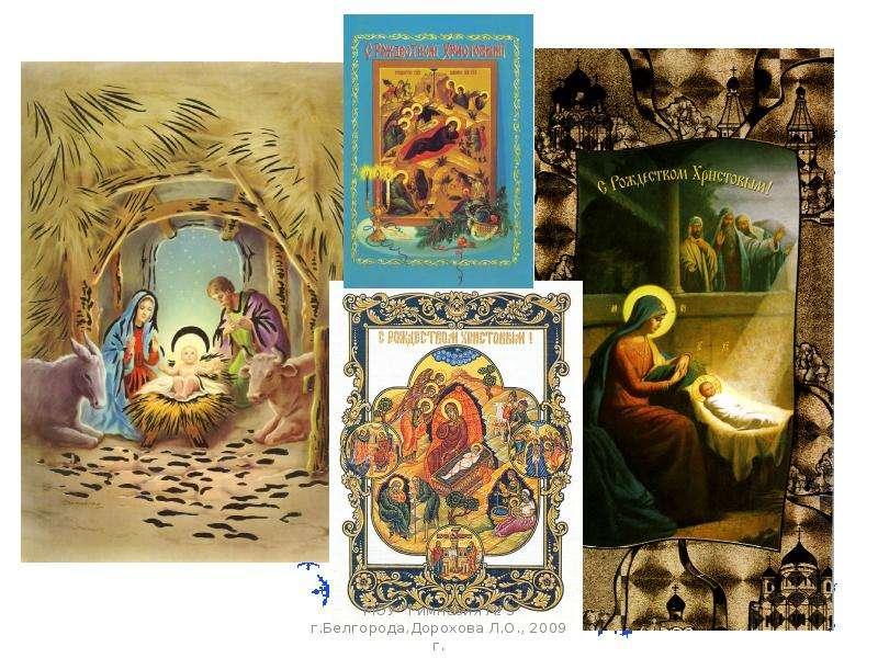 Мероприятие история возникновения рождественской открытки