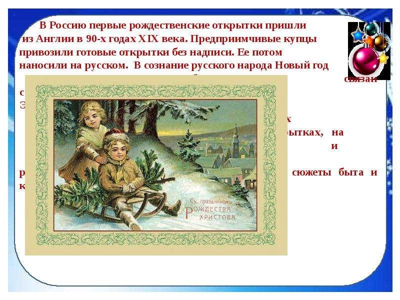 История возникновения открыток для детей 4-6 лет, хозяюшке