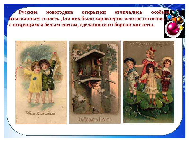 Как появилась открытка краткая история, открытки