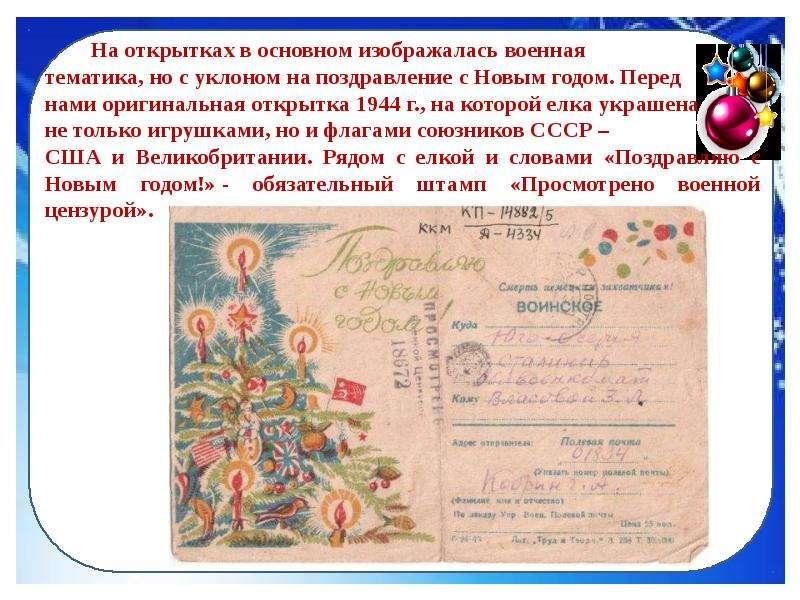 знаю интересные факты из истории поздравительной открытки или попутный