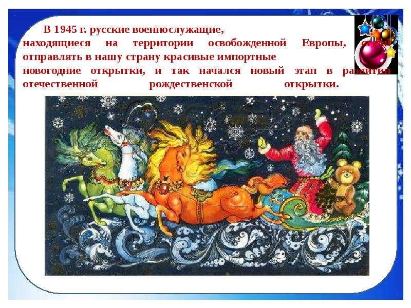 Новогодняя открытка история создания в россии, будет