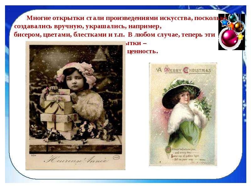 Открытка, проект об открытках