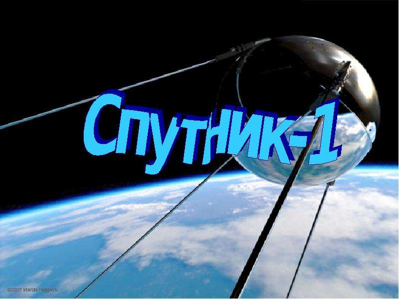 Спутник-1 - презентация по Астрономии