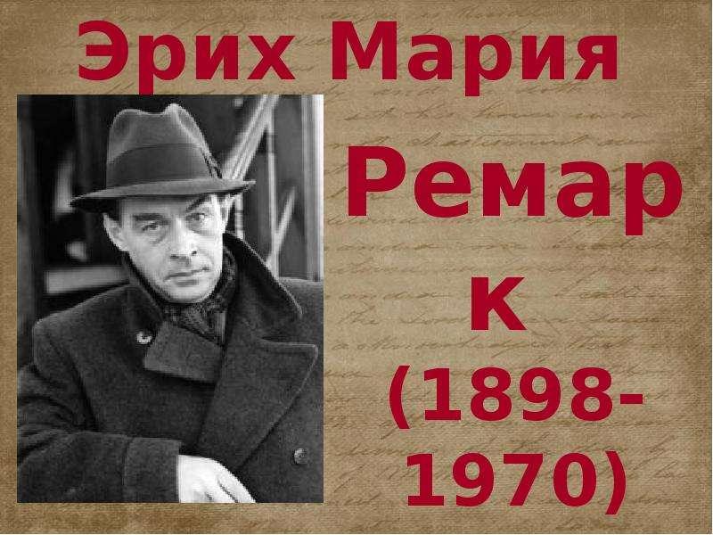 Презентация По литературе Эрих Мария