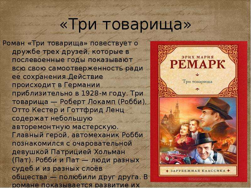 «Три товарища» Роман «Три товарища» повествует о дружбе трех друзей, которые в послевоенные годы пок