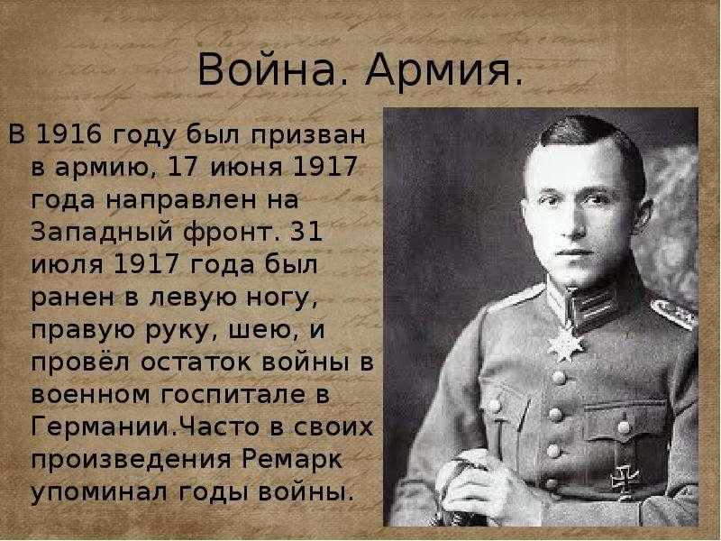 Война. Армия. В 1916 году был призван в армию, 17 июня 1917 года направлен на Западный фронт. 31 июл