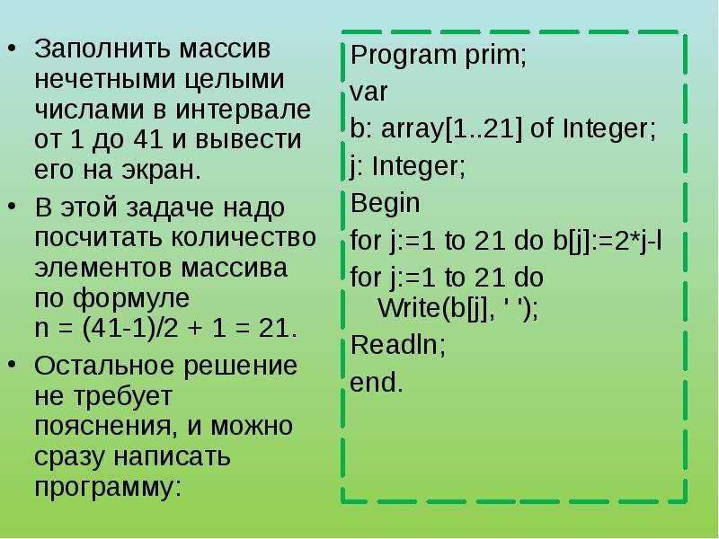 Посмотрите здесь: модуль - delphi подскажите в чем ошибка в модуле! и помогите пожалуйста составить програмку использующую таколй модуль! unit mati; interface
