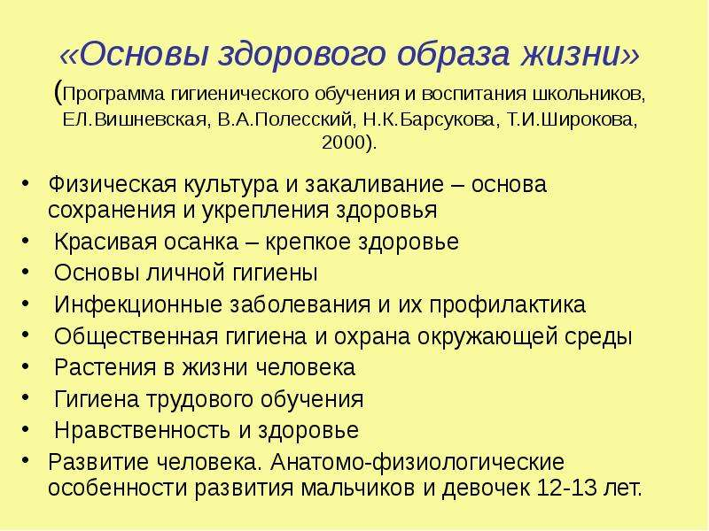 «Основы здорового образа жизни» (Программа гигиенического обучения и воспитания школьников, ЕЛ. Вишн