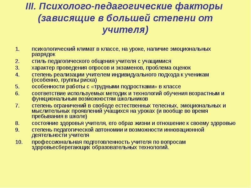III. Психолого-педагогические факторы (зависящие в большей степени от учителя) психологический клима