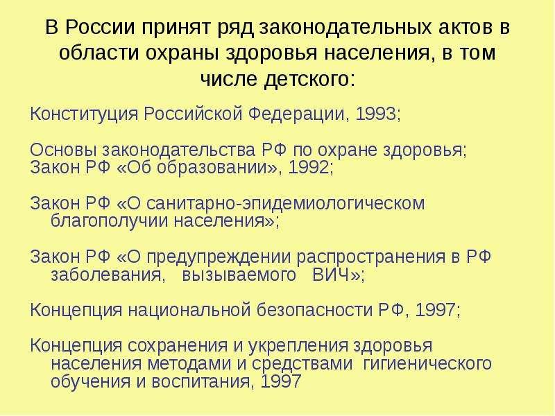 В России принят ряд законодательных актов в области охраны здоровья населения, в том числе детского: