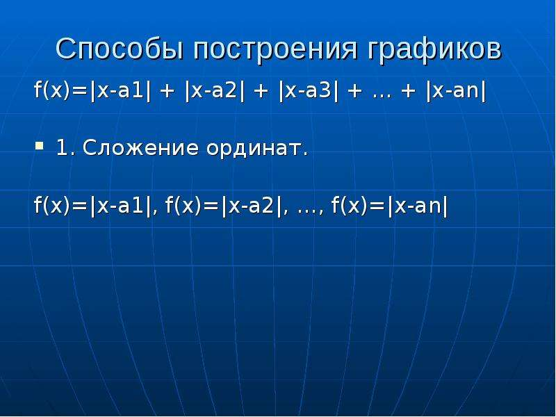Способы построения графиков f(x)=|x-a1| + |x-a2| + |x-a3| + … + |x-an| 1. Сложение ординат. f(x)=|x-