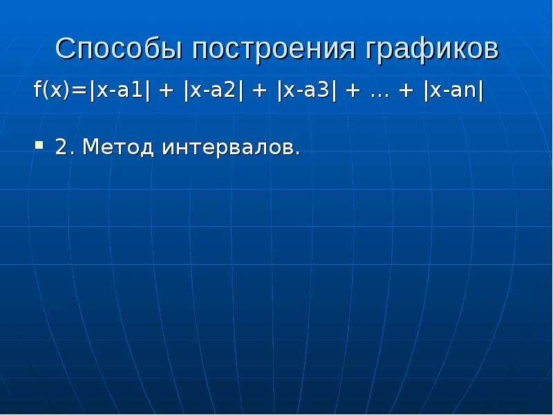 Способы построения графиков f(x)=|x-a1| + |x-a2| + |x-a3| + … + |x-an| 2. Метод интервалов.