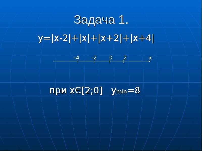 Задача 1. y=|x-2|+|x|+|x+2|+|x+4| при xЄ[2;0] ymin=8
