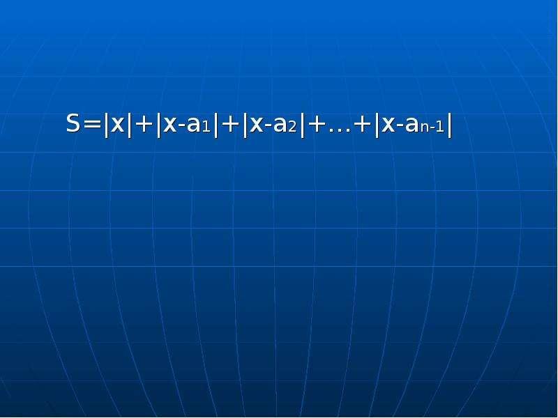 S=|x|+|x-a1|+|x-a2|+…+|x-an-1| S=|x|+|x-a1|+|x-a2|+…+|x-an-1|