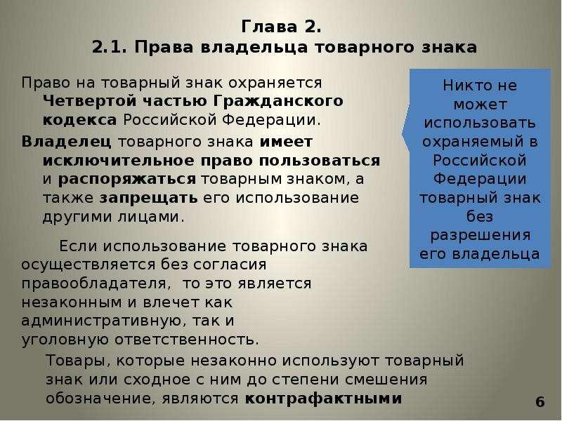 Глава 2. 2. 1. Права владельца товарного знака Право на товарный знак охраняется Четвертой частью Гр