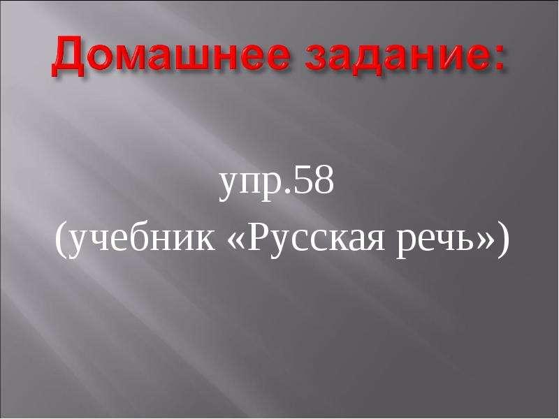 упр. 58 упр. 58 (учебник «Русская речь»)