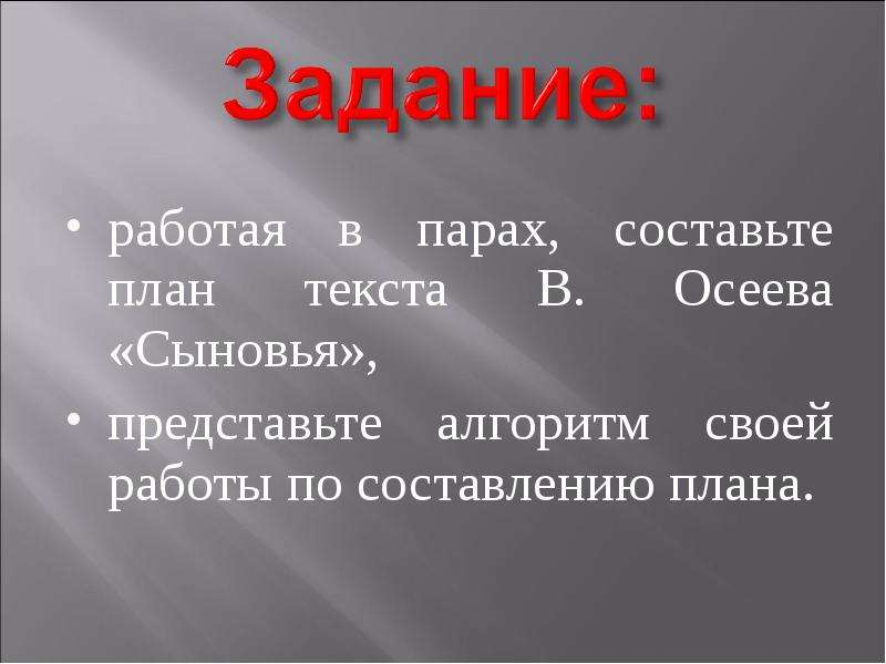 работая в парах, составьте план текста В. Осеева «Сыновья», работая в парах, составьте план текста В