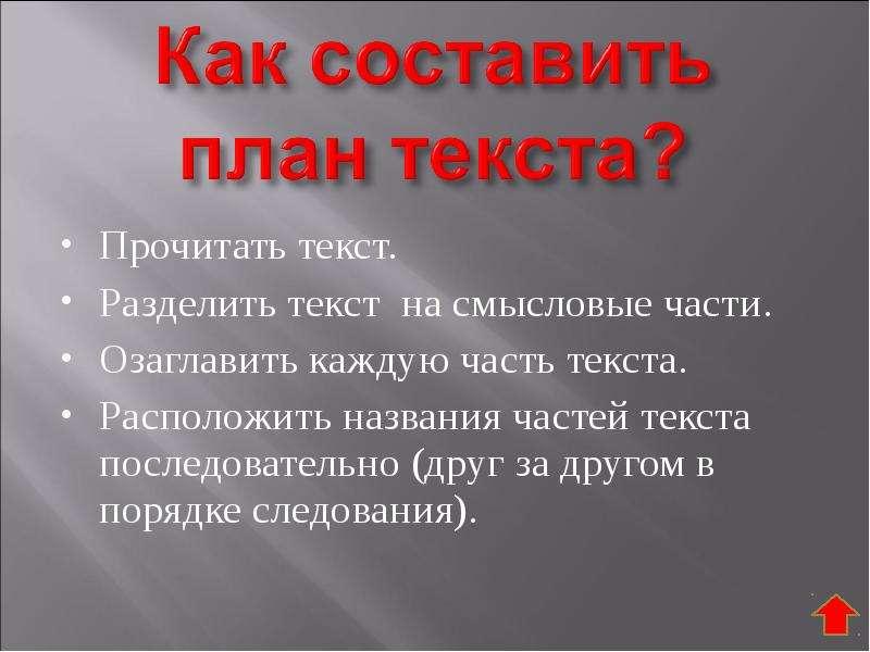 Прочитать текст. Прочитать текст. Разделить текст на смысловые части. Озаглавить каждую часть текста