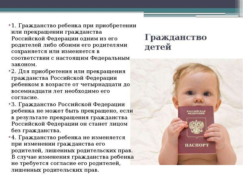 Можно ли оформить гражданство ребенку одному из родителей