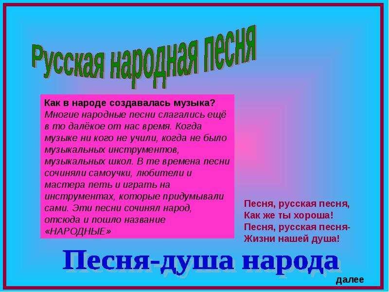 Стих о русской музыке