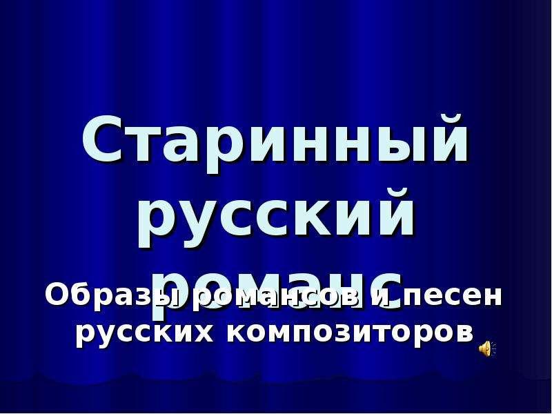 Старинный русский романс Образы романсов и песен русских композиторов