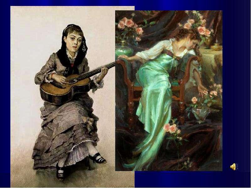 Музыкальные образы Что такое музыкальный образ?, слайд 11