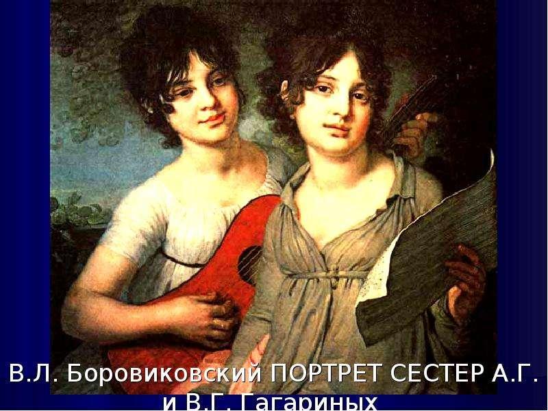 Музыкальные образы Что такое музыкальный образ?, слайд 10