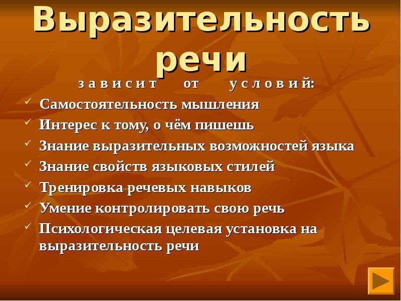 наш основные источники речевой выразительности организации Ингосстрах Кызыл