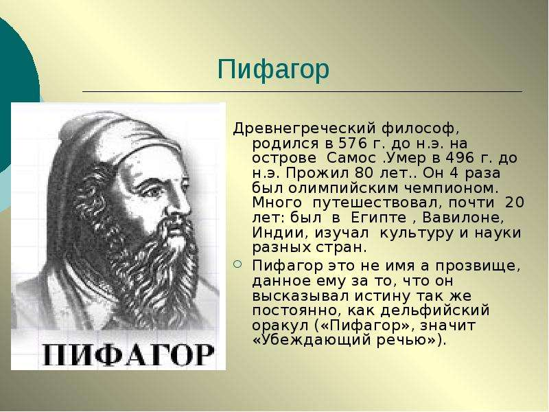 the life of pythagoras of samos Pythagoras' life some scholars believe he was born on the island of samos and that his father was either a merchant of some kind or a lapidist.
