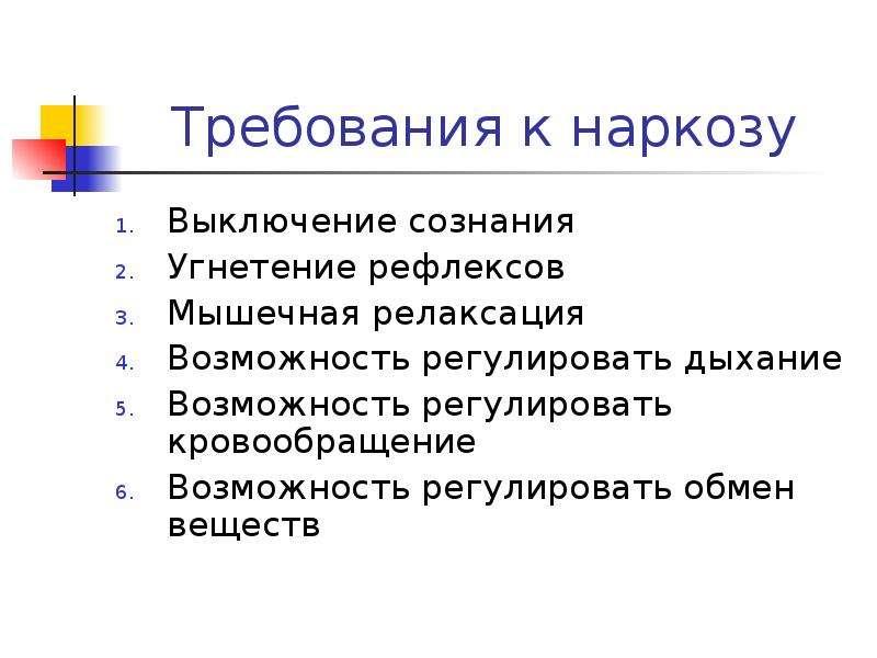Электронаркоз