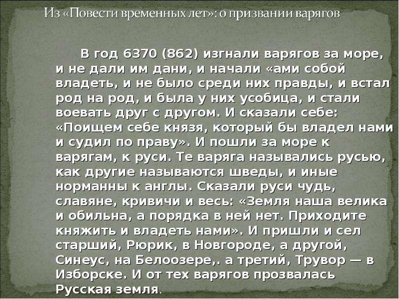 В год 6370 (862)