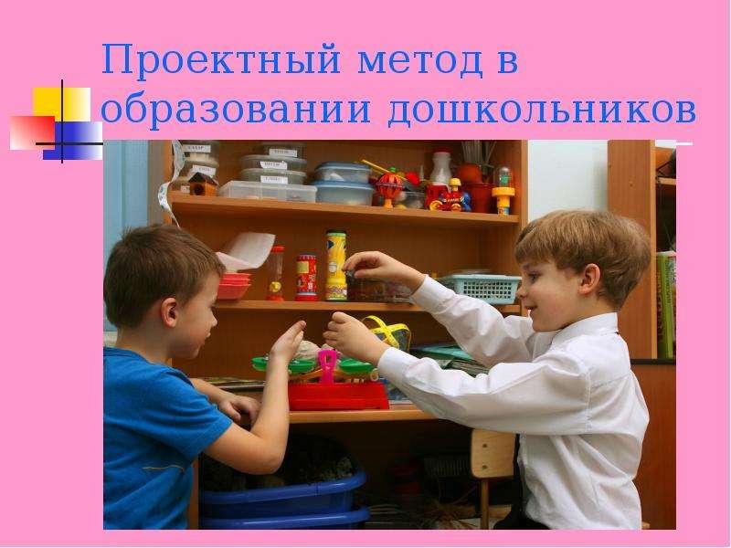 Презентация Проектный метод в образовании дошкольников