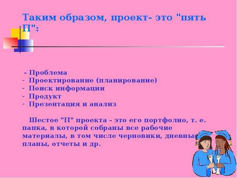 Проектный метод в образовании дошкольников, слайд 19