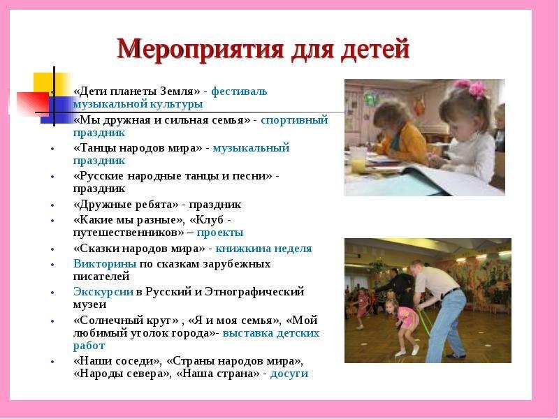 Проектный метод в образовании дошкольников, слайд 26