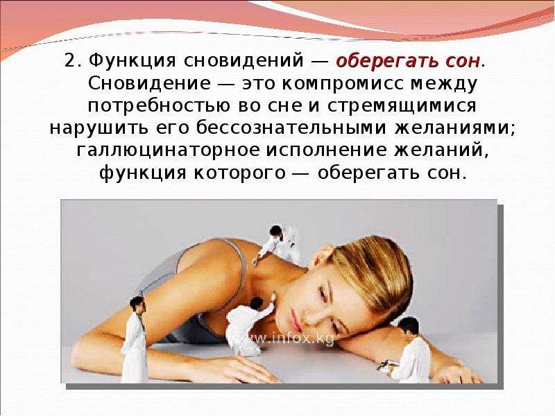 Управляемый сон как это сделать