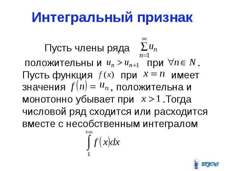 Интегральный признак коши интегральный признак коши - признак сходимости убывающего положительного числового ряда