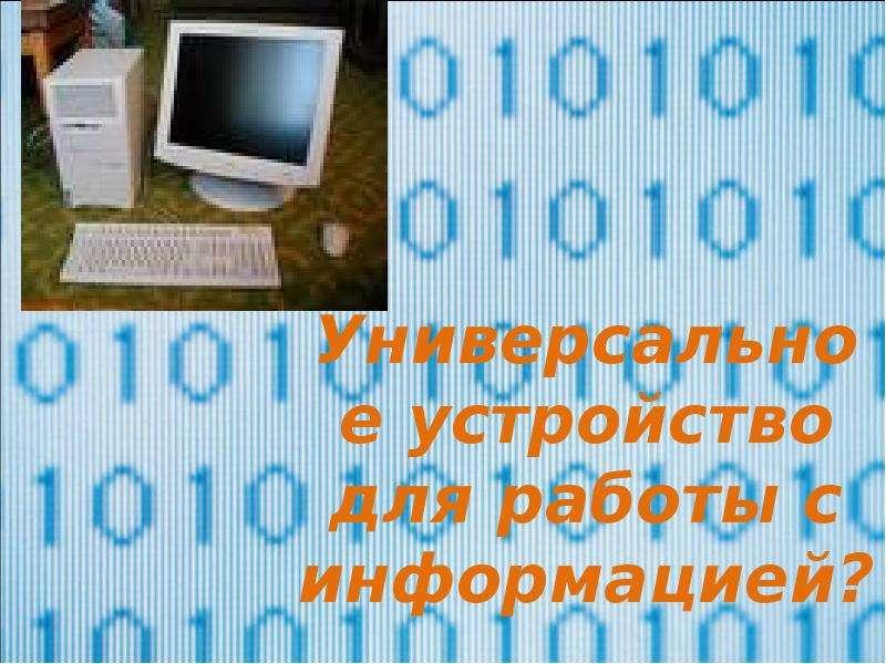 Презентация Универсальное устройство для работы с информацией?