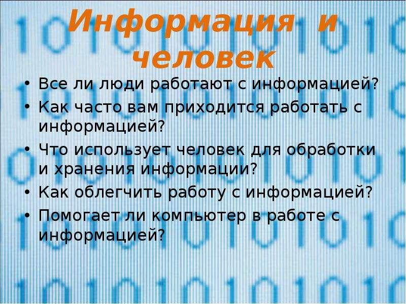Информация и человек Все ли люди работают с информацией? Как часто вам приходится работать с информа