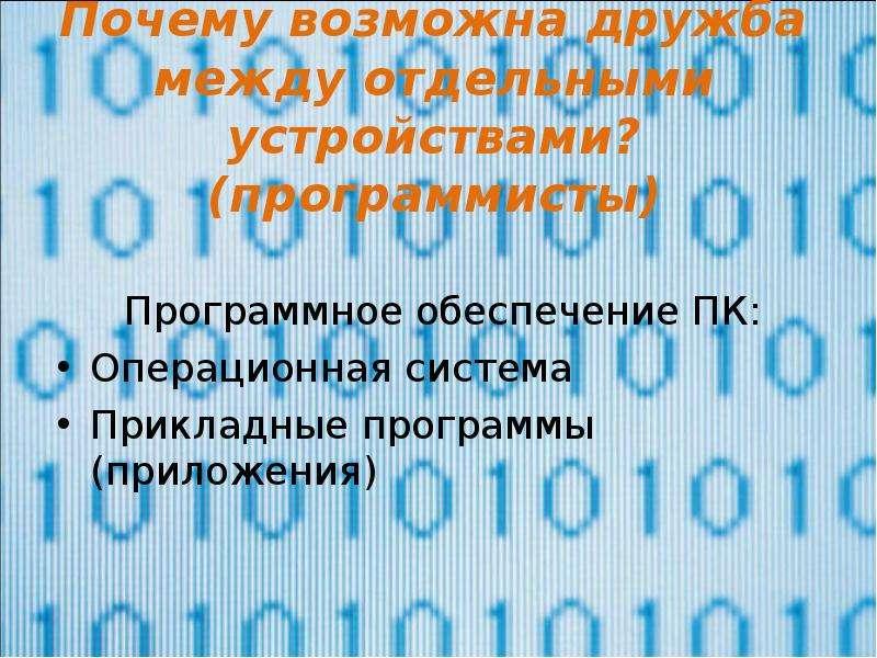 Почему возможна дружба между отдельными устройствами? (программисты) Программное обеспечение ПК: Опе