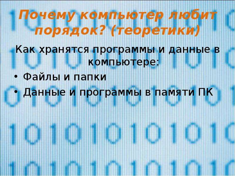 Почему компьютер любит порядок? (теоретики) Как хранятся программы и данные в компьютере: Файлы и па