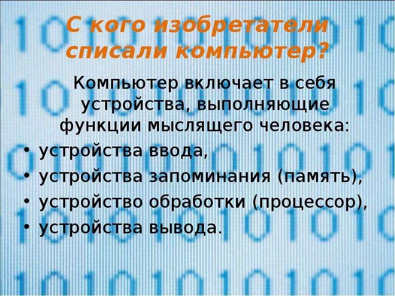С кого изобретатели списали компьютер? Компьютер включает в себя устройства, выполняющие функции мыс