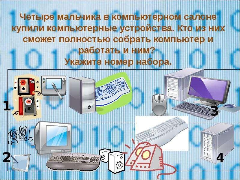 Универсальное устройство для работы с информацией?, слайд 9