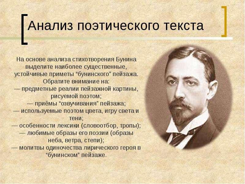 Иван алексеевич бунин (1870-1953) жизнь и творчество