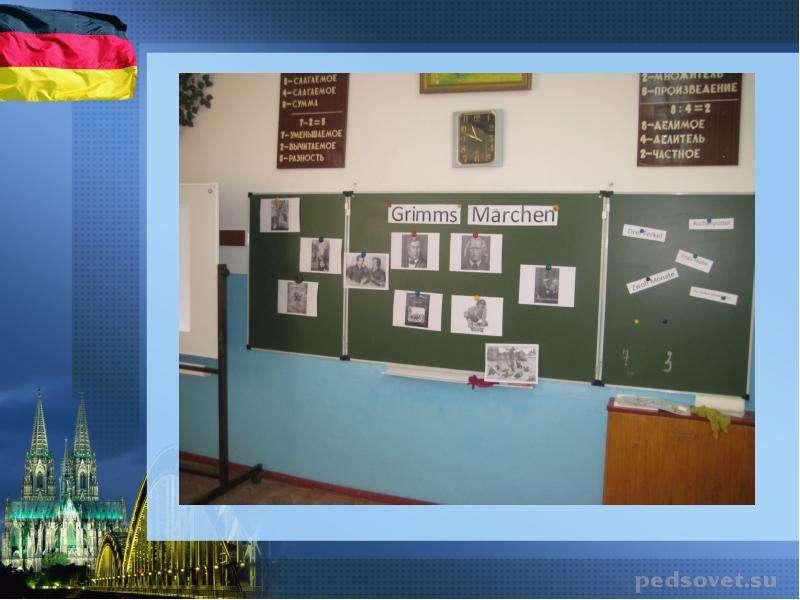 Организация внеурочной и внеклассной деятельности в условиях ФГОС, рис. 17