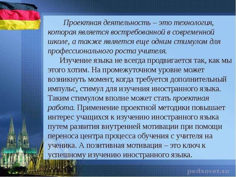 Организация внеурочной и внеклассной деятельности в условиях ФГОС, рис. 23