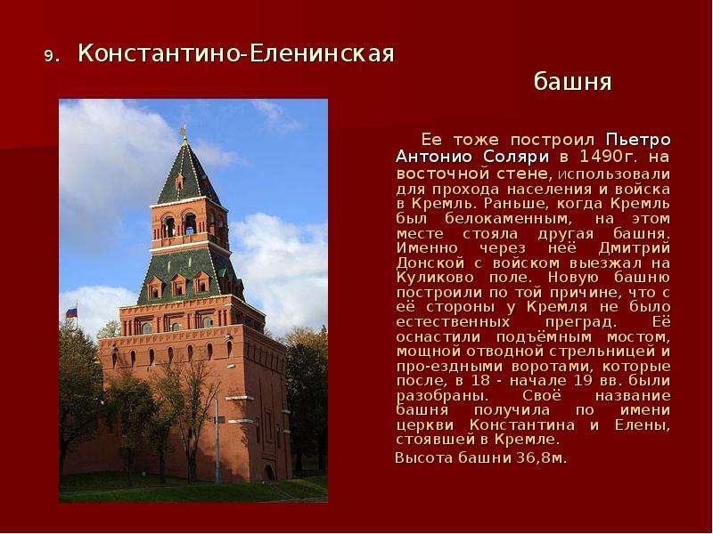 9. Константино-Еленинская башня Ее тоже построил Пьетро Антонио Соляри в 1490г. на восточной стене,