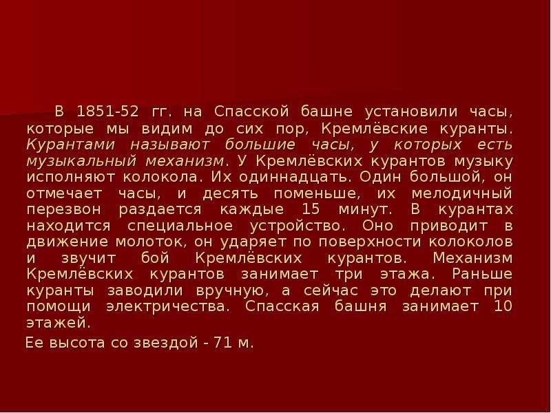 В 1851-52 гг. на Спасской башне установили часы, которые мы видим до сих пор, Кремлёвские куранты. К